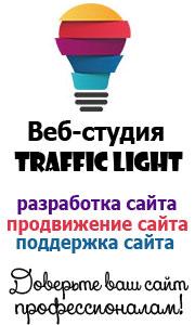 веб-студия Traffic Light