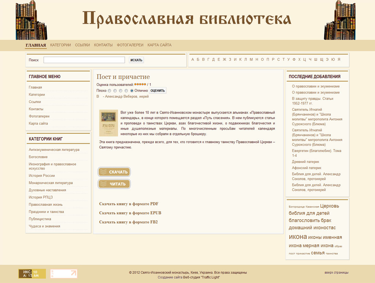 rocor-library.info